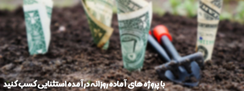 کسب درآمد روزانه با استفاده از پروژه آماده افتر افکت